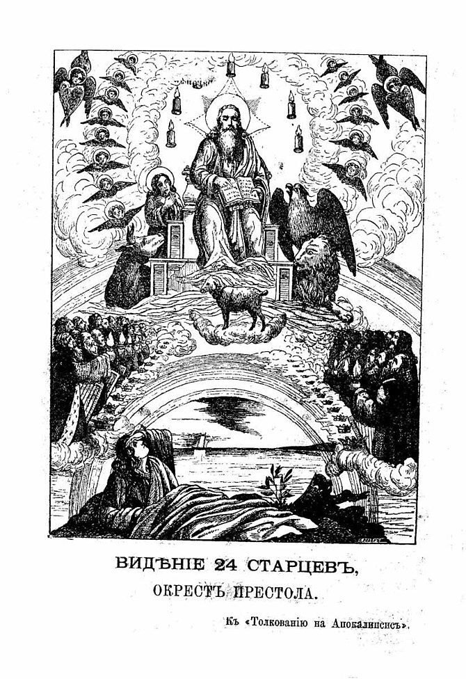 English: Illustration to Book of Revelation Ру...