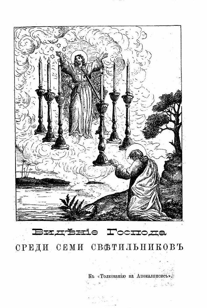 English: Illustation to Book of Revelation Рус...